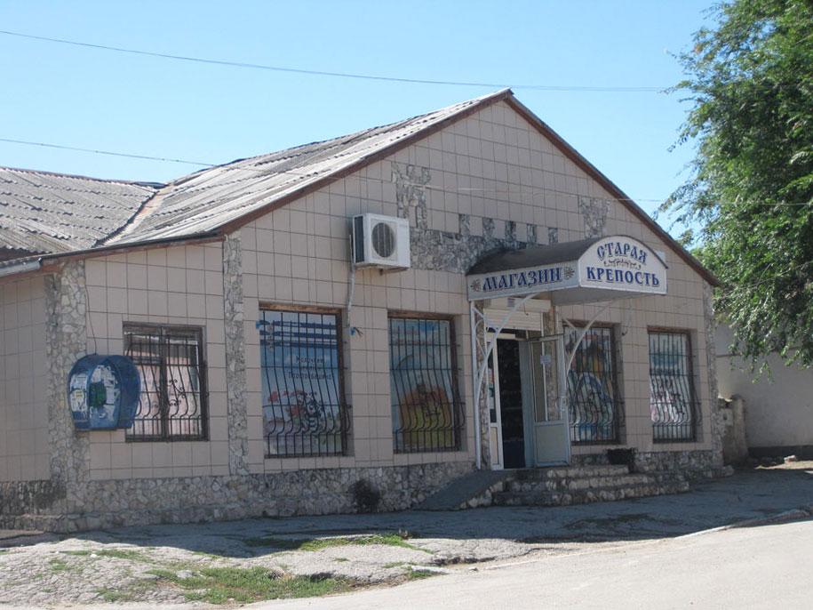 Магазин Старая крепость