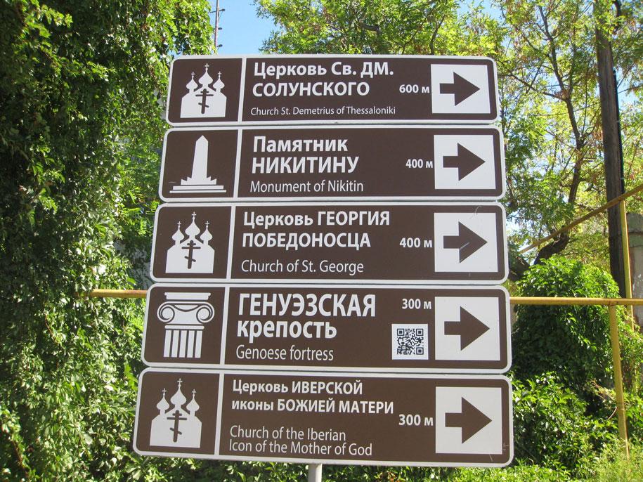 Указатели на улицах Феодосии, дорога к Генуэзской крепости