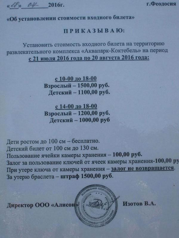 Цены в коктебельский аквапарк