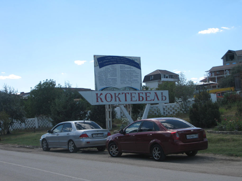 Коктебель, Крым