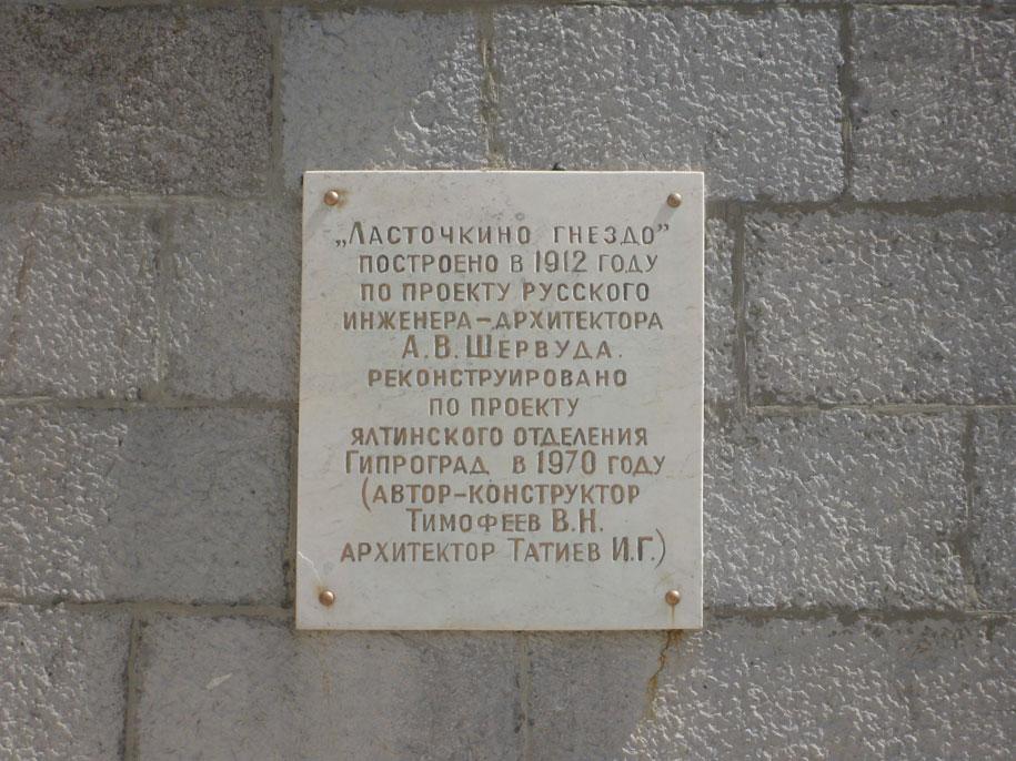 Информационная табличка на стене замка Ласточкино гнездо