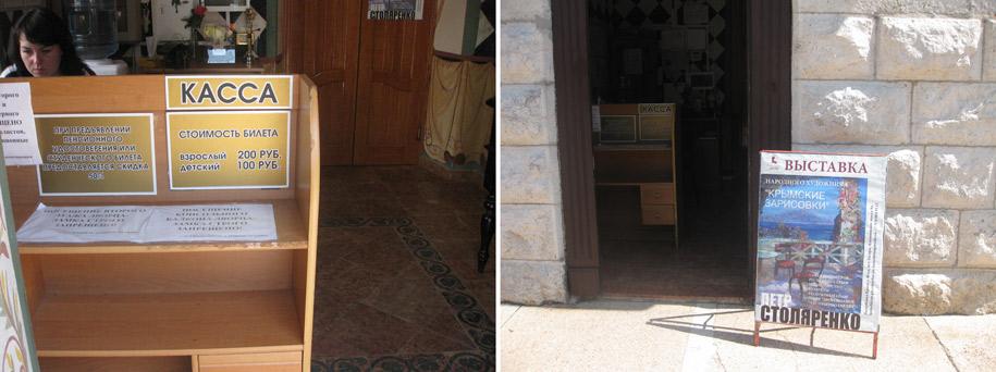 Выставки в замке Ласточкино гнездо, вход платный