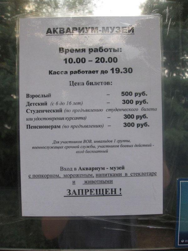 Аквариум, цены, Приморский бульвар, Севастополь