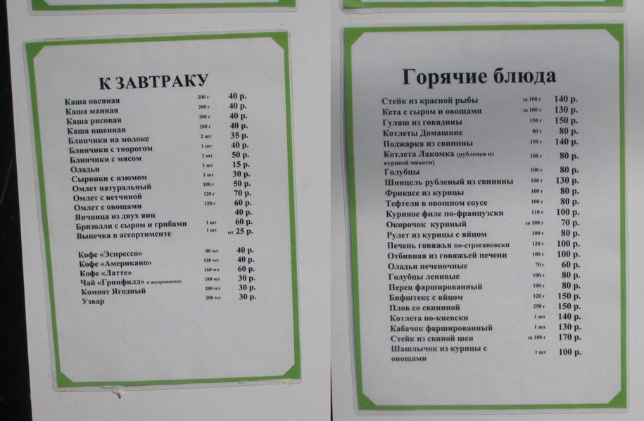 Цены в столовых, Крым