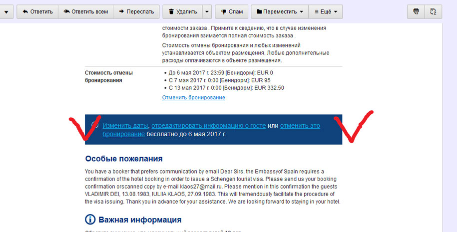 Изменение дат бронирования отлей на Booking через электронную почту