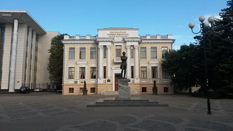 Пушкинская библиотека, Краснодар