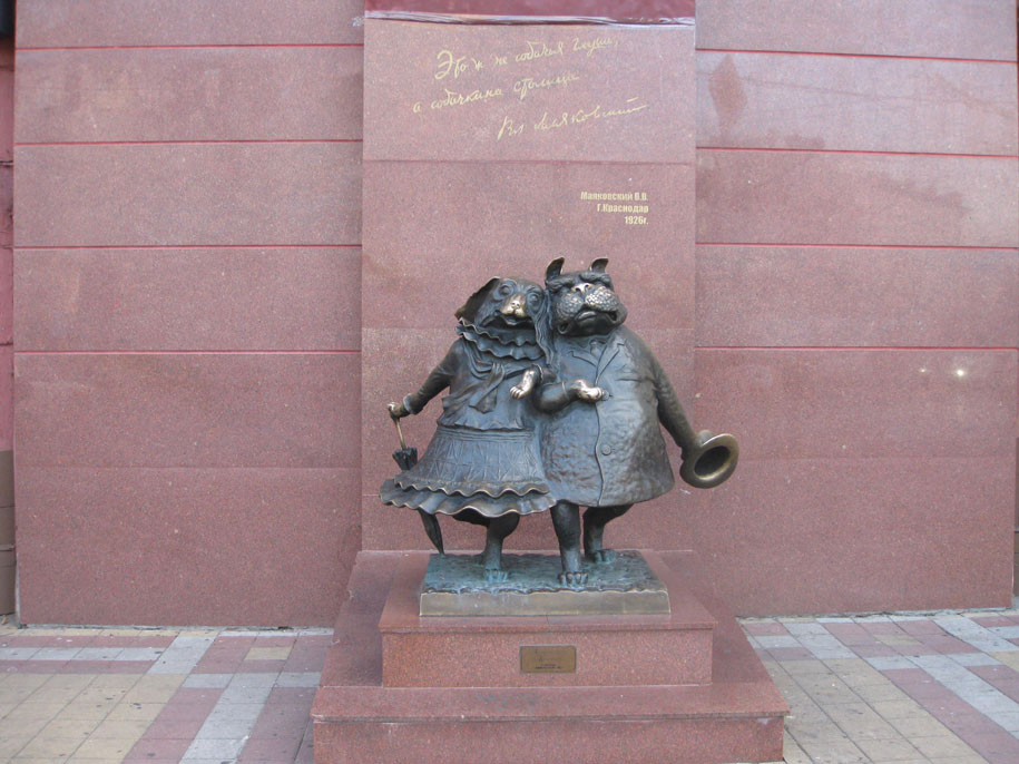 Памятник собачкам, Краснодар