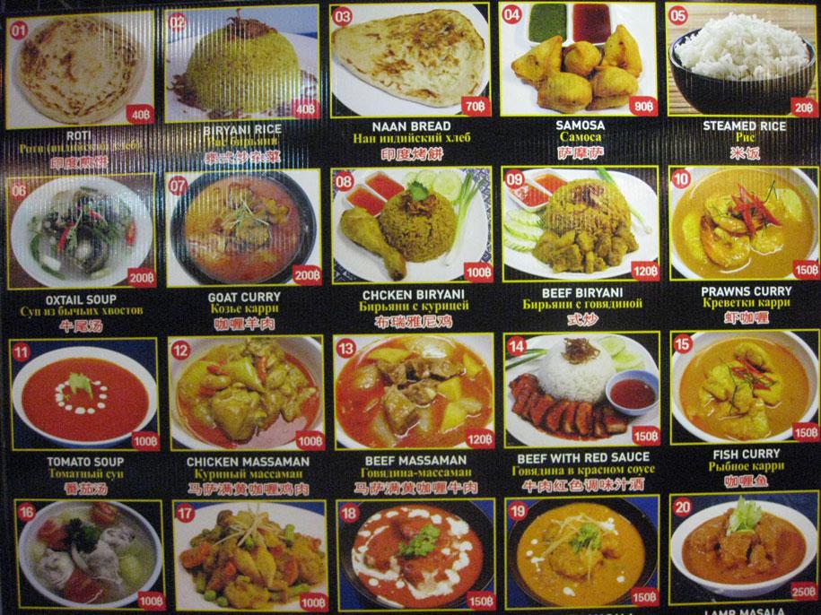 Цены Food Bazaar в торговом центре Jungceylon, Патонг