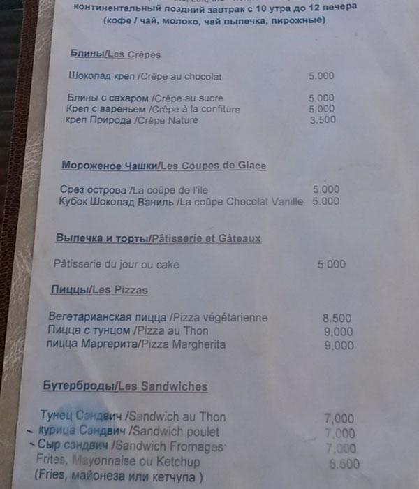 Цены на еду в отеле Джерба Плаза, Тунис