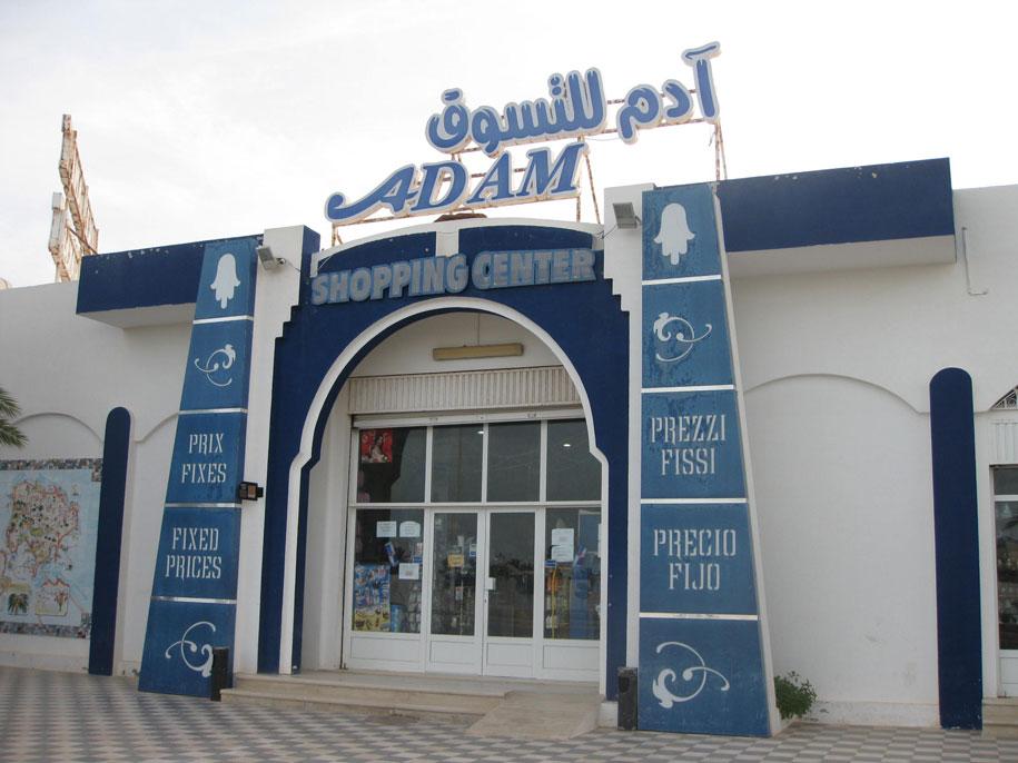 Магазины возле отеля Джерба Плаза, Тунис