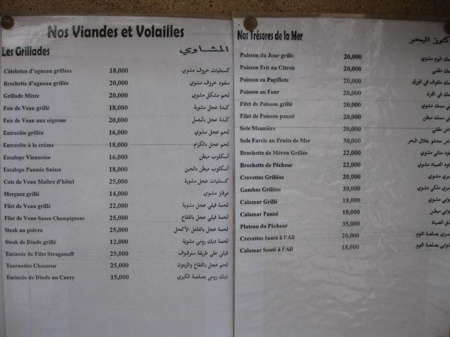 Цены в кафе на острове Джерба, Тунис