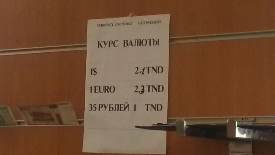 Курс валюты в магазине талассо косметики, Джерба, Тунис