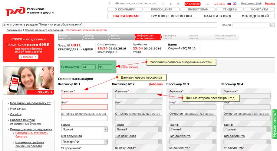 вводим данные при покупки билетов на Ласточку