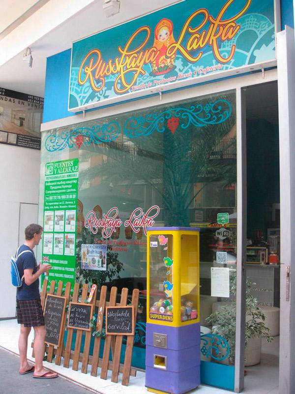 Детские магазины в аликанте